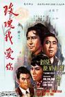 Mei gui wo ai ni (1966)