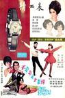 Bu shi yuan jia bu ju tou (1966)