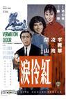 Hong ling lei (1965)