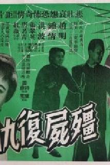 Jiang shi fu chou