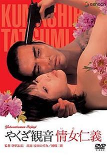 Yakuza kannon: iro jingi
