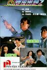 Lao hu chu geng II (1990)