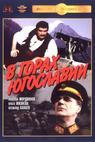 V gorakh Yugoslavii (1946)