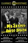 O Meletis stin Ameso Drasi (1966)