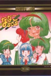 Nanako essu-ô-essu