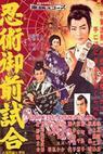Ninjutsu gozen-jiai