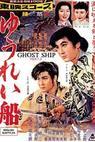 Yurei-sen (1957)