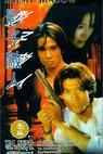 Ying zi di ren (1995)