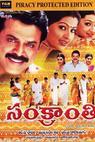 Sankranthi (2005)