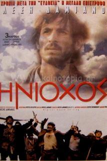 Iniohos