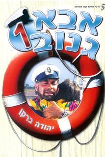 Abba Ganuv