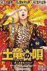 Píseň krtka: Tajný agent Reiji (2014)