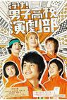 Ike! Danshi koukou engekibu (2011)