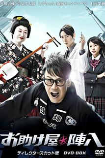 Otasukeya Jinpachi - S01E04  - S01E04