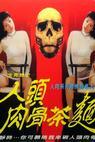 Ren tou rou gu cha mian (1996)