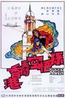 Sun wu kong zai nao Xianggang