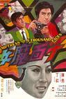 Qian mian mo nu (1969)