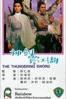 Shen jian zhen jiang hu