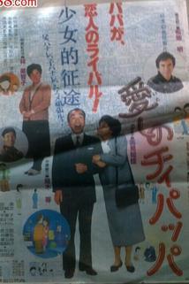Itoshi no Chi-Pappa