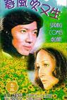 Chun feng chu you sheng (1976)