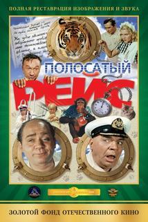 Polosatyy reys  - Polosatyy reys