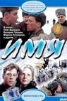 Imya (1988)