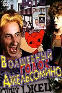 Volshebnyy golos Dzhelsomino
