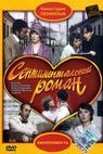 Sentimentalnyy roman (1977)
