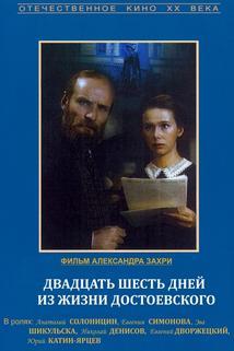 Dvadtsat shest dney iz zhizni Dostoevskogo