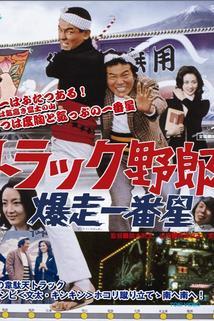 Torakku yarô: Bakusô ichiban hoshi