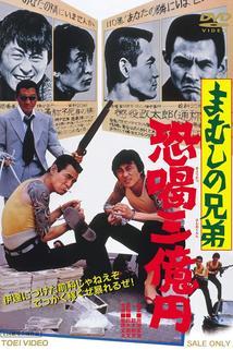 Mamushi no kyôdai: kyôkatsu san-oku-en
