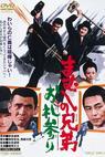 Mamushi no kyôdai: orei mairi (1971)