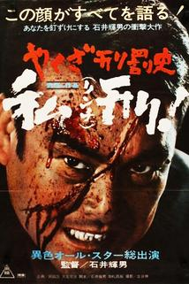 Yakuza keibatsu-shi: Rinchi - shikei!  - Yakuza keibatsu-shi: Rinchi - shikei!