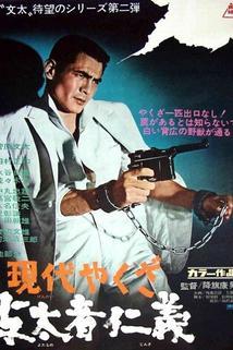 Gendai yakuza: yotamono jingi