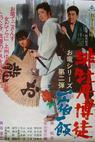 Hibotan bakuto: isshuku ippan (1968)