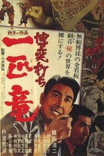 Bakuchi-uchi: Inochi-huda