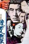 Tosei-nin Retsuden (1969)