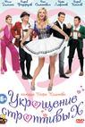 Ukroshchenie stroptivykh (2009)