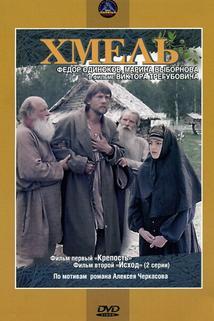Khmel - Film pervyy: Krepost