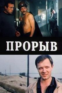 Proryv