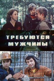 Trebuyutsya muzhchiny