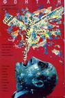 Fontána (1989)