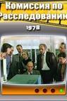 Komissiya po rassledovaniyu (1978)
