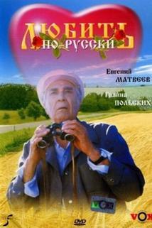 Lyubit po-russki
