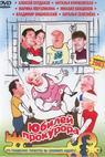 Yubiley prokurora (1998)
