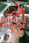 Govoryashchaya obezyana