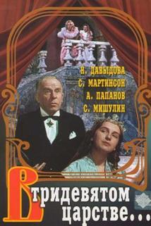 V tridevyatom tsarstve