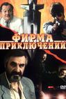 Firma priklyucheniy (1991)