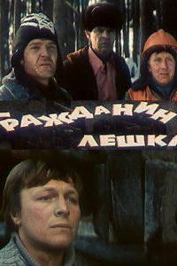 Grazhdanin Lyoshka