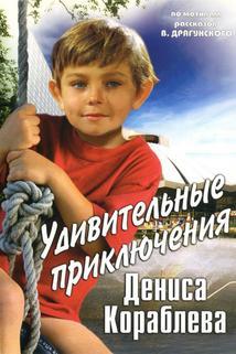 Udivitelnye priklyucheniya Denisa Korablyova